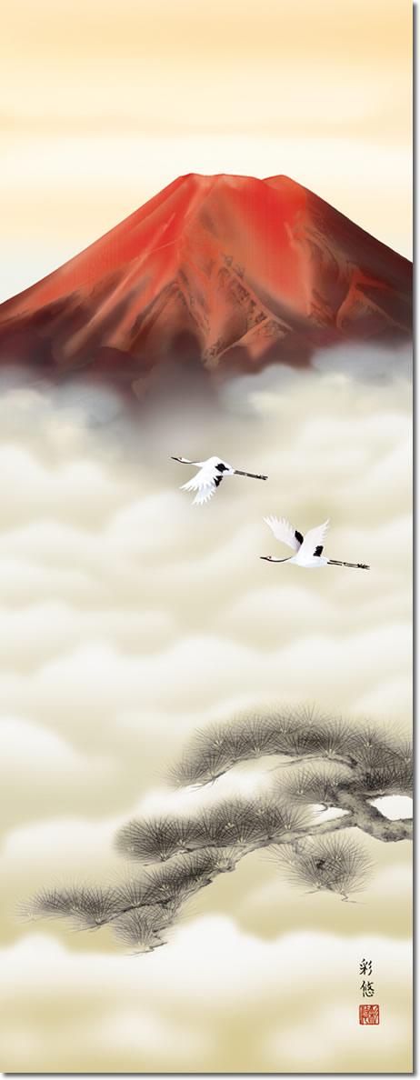 年中飾り 富士山 掛け軸 赤富士双� 宇田川彩悠 尺三 本表装 床の間 山水画 モダン 小振り 掛軸[送料無料]