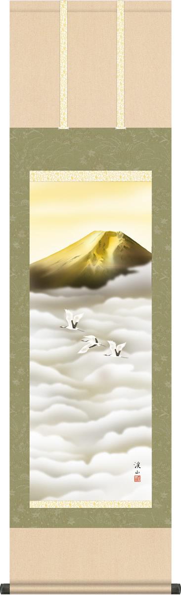 年中飾り 富士山 掛け軸 金富士飛翔 伊藤渓山 尺三 本表装 床の間 山水画 モダン 小振り 掛軸[送料無料]