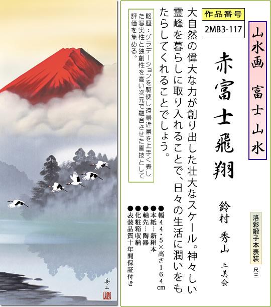 年中飾り 富士山 掛け軸 赤富士飛翔 鈴村秀山 尺三 本表装 床の間 山水画 モダン 小振り 掛軸[送料無料]