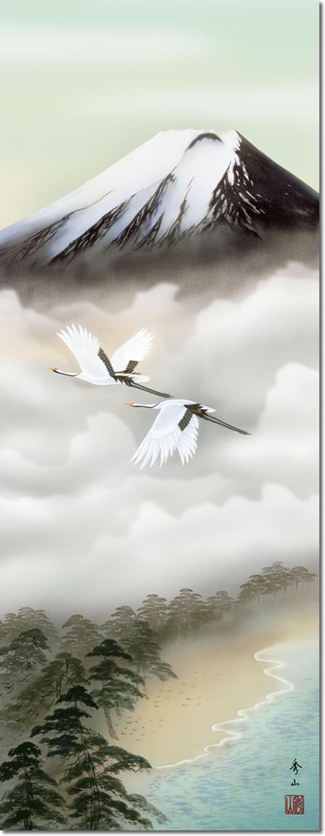 年中飾り 富士山 掛け軸 富士飛翔 鈴村秀山 尺三 本表装 床の間 山水画 モダン 小振り 掛軸[送料無料]