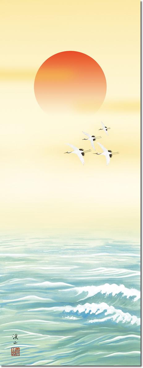 慶事飾り 掛け軸 旭日 伊藤渓山 尺三 本表装 小振り 床の間 慶祝画 モダン 掛軸[送料無料]