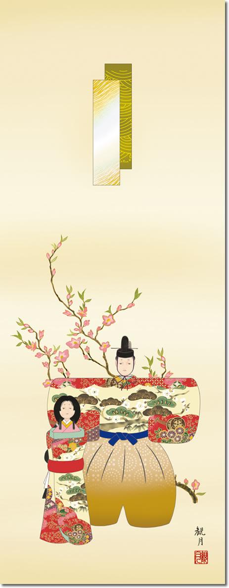 行事飾り 掛け軸 立雛 森山観月 尺三 桃の節句 お雛様 女の子 床の間 モダン お祝い 掛軸[送料無料]