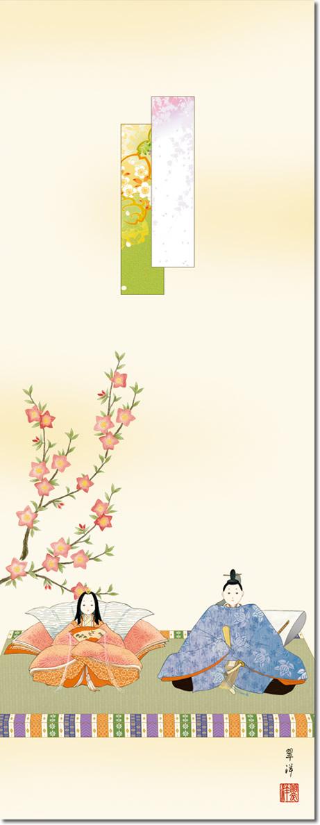 行事飾り 掛け軸 段雛 遠山翠洋 尺三 桃の節句 お雛様 女の子 床の間 モダン お祝い 掛軸[送料無料]