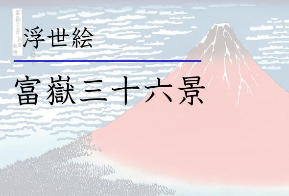 富嶽三十六景額