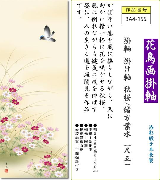 掛軸 掛け軸 秋桜/緒方葉水 (尺五)床の間 和室 モダン オシャレ 高級 かけじく 表装 壁掛け 飾り