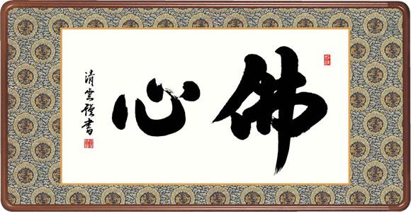 隅丸和額 佛心/吉村清雲 (幅93×高さ48�)欄間 長押 おしゃれ モダン