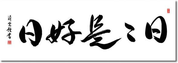隅丸和額 日々是好日/吉村清雲 (幅124×高さ48�)欄間 長押 おしゃれ モダン