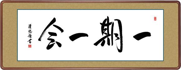 隅丸和額 一期一会/吉田清悠 (幅124×高さ48�)欄間 長押 おしゃれ モダン
