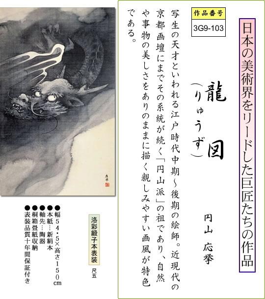 掛け軸-龍図/円山 応挙(尺五立) 床の間 和室 お洒落 モダン りゅうず