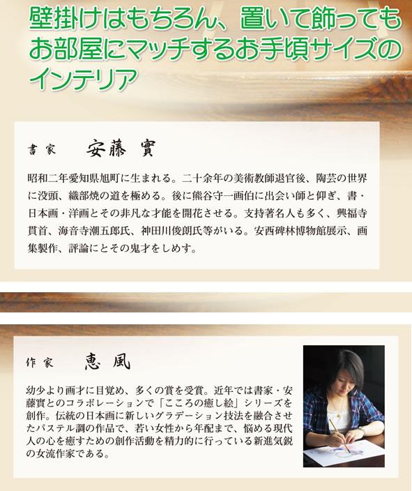 書家 安藤 實&恵風