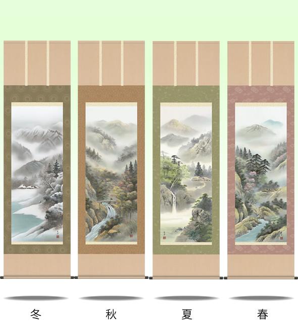 掛け軸 掛軸-【H30】四季山水[四幅組]/近藤 玄洋(尺三・化粧箱・風鎮付)和室、床の間に山水画掛け軸を飾る