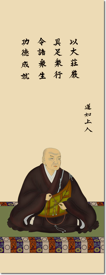 掛け軸-【H29】蓮如上人御影】大森 宗華(尺五)法事・法要・供養・仏事での由緒正しい仏画作品
