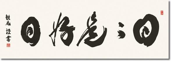隅丸和額-【H29】日々是好日/浅田 観風(禅語で欄間の空間を格調高く演出)