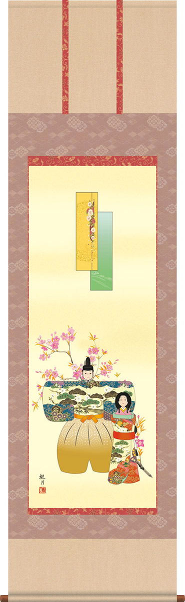 掛け軸-【H28】立雛】森山 観月(尺五)雛祭り