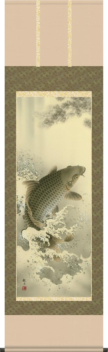 掛け軸-【H28】大昇鯉】森山 観月(尺五)こどもの日の飾り