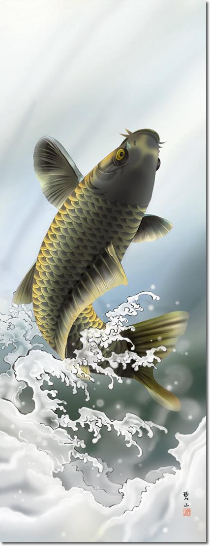 掛け軸 節句掛軸-【H30】大昇鯉/唐沢碧山(尺五・桐箱・風鎮付)こどもの日端午の節句掛け物