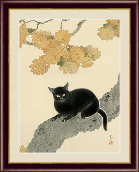 【F6】日本の名画額 黒き猫(くろきねこ)/菱田 春草 モダンアート インテリア 安らぎ 潤い 壁掛け [送料無料]