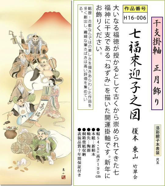 掛け軸-七福來迎子之図/榎本 東山(尺五)