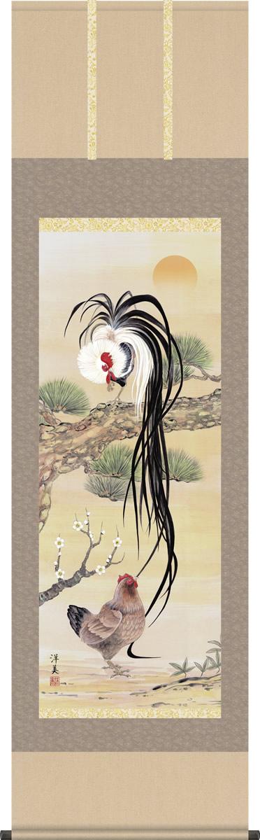 掛軸 掛け軸-【スポット】吉祥双鶏図/打田洋美 縁起開運画掛軸送料無料(尺五・桐箱・風鎮付き・緞子)