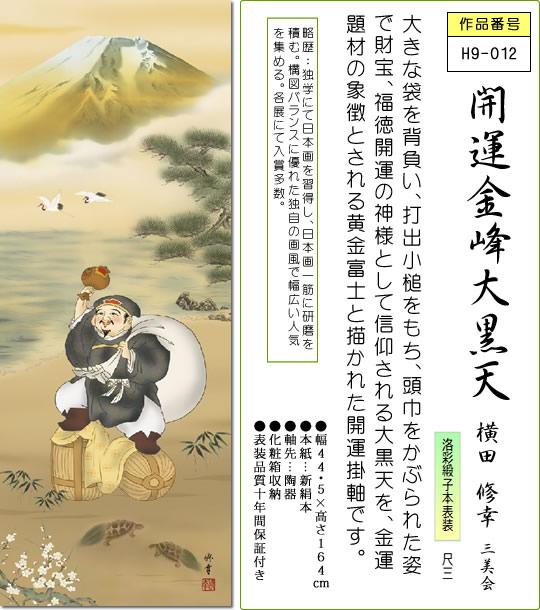 掛け軸-【スポット】開運金峰大黒天/横田 修幸(尺三)
