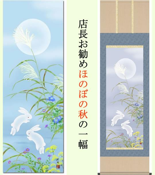 掛け軸-月見兎/田村竹世(尺三・化粧箱・風鎮付き)小さめの花鳥画掛軸