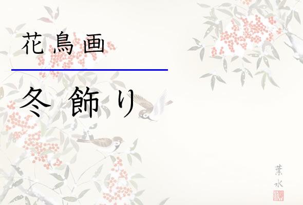 伝統の日本画額