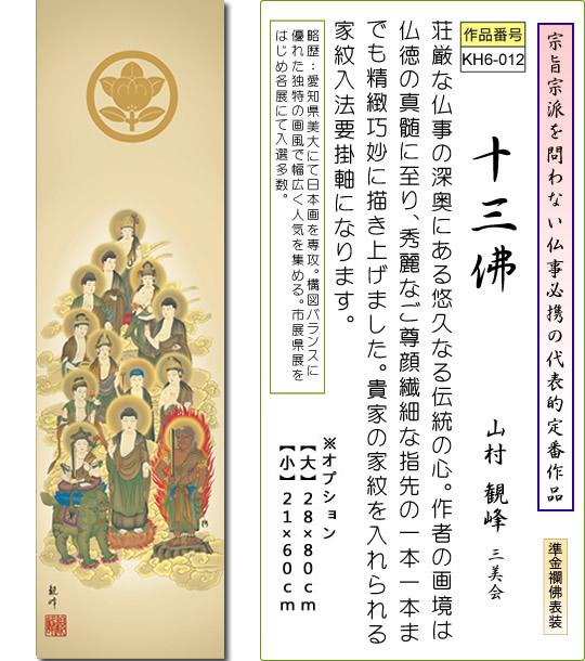 【大】掛け軸-十三佛/山村 観峰[家紋入]