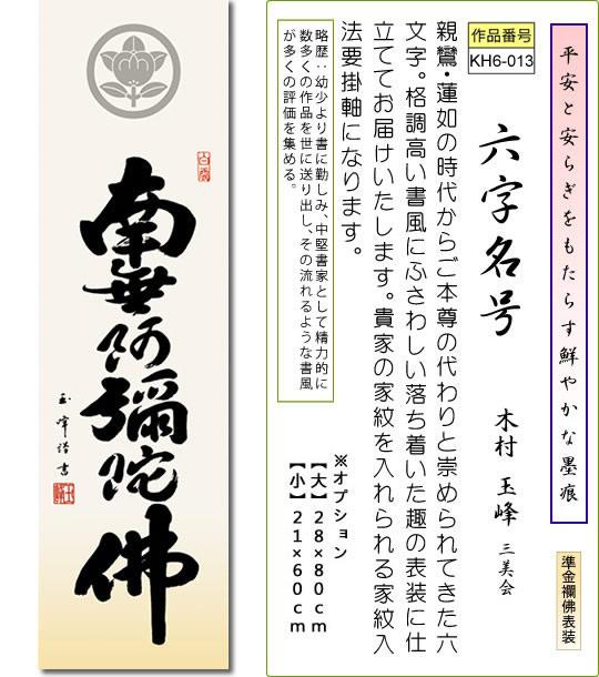 【大】掛け軸-六字名号/木村 玉峰(オプション/特製桐箱・飾りスタンド)