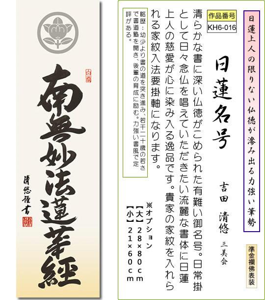 【大】掛け軸-日蓮名号/吉田 清悠(オプション/特製桐箱・飾りスタンド)