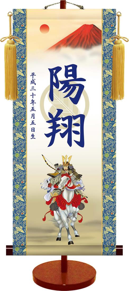 【大】透かし家紋名入り掛軸/白馬武者(飾りスタンド付き)伝統ある家紋入り