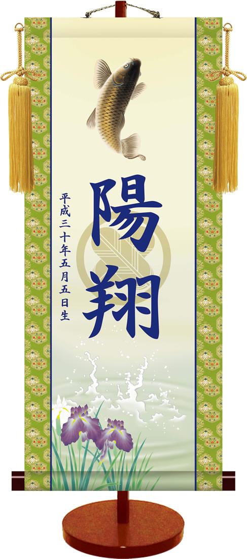 【大】透かし家紋名入り掛軸/跳鯉(飾りスタンド付き)伝統ある家紋入り