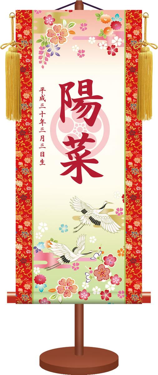 【大】透かし家紋名入り掛軸/吉祥鶴(飾りスタンド付き)伝統ある家紋入り