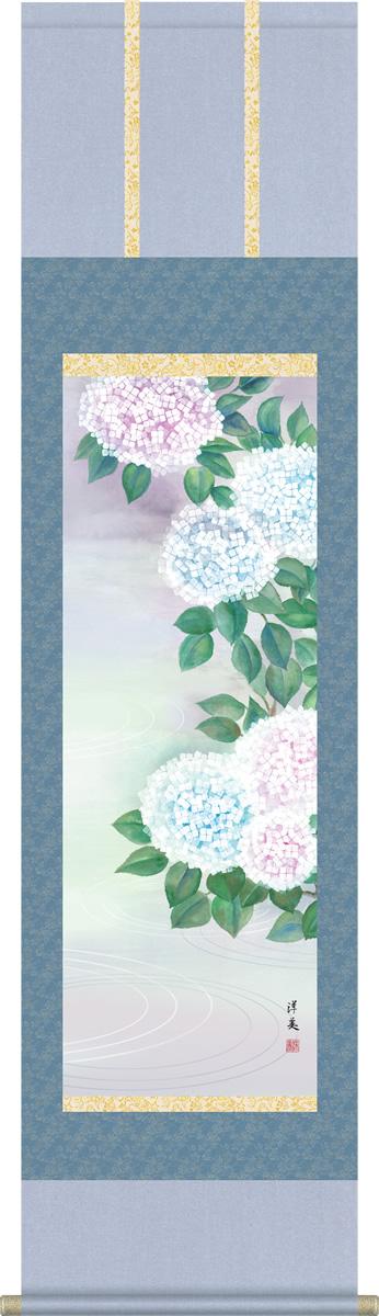 掛軸 掛け軸-紫陽花/洋美 花鳥掛軸送料無料(尺三・化粧箱・風鎮付)小さい夏用掛け軸