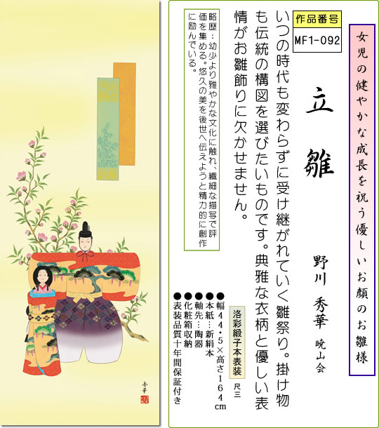 掛け軸-【H28】立雛/野川 秀華(尺三)お雛様