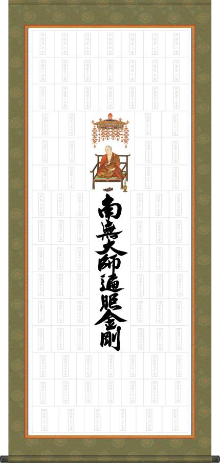 四国八十八ヶ所納経軸集印軸【タペストリータイプ】