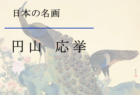 円山 応挙名画額