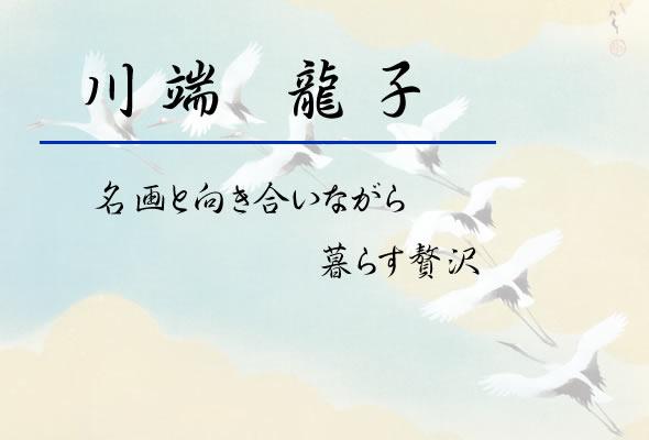 川端龍子名画額
