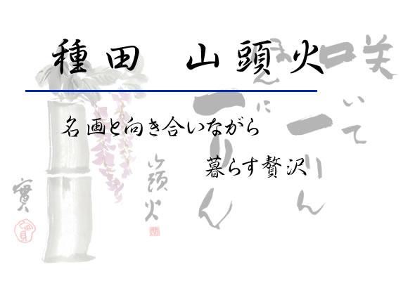 種田山頭火名句額