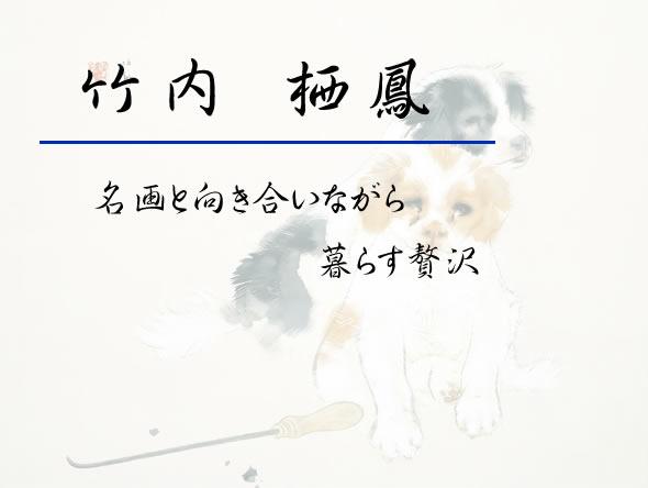 竹内栖鳳名画額