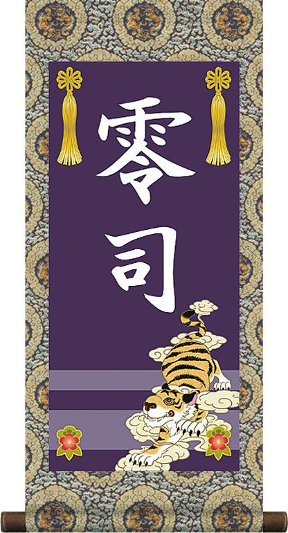 【中】端午の節句名入れ掛軸-虎(紫)[名入れ旗 名前旗 命名旗 端午 五月 男の子 お子様 節句 飾り お祝い]