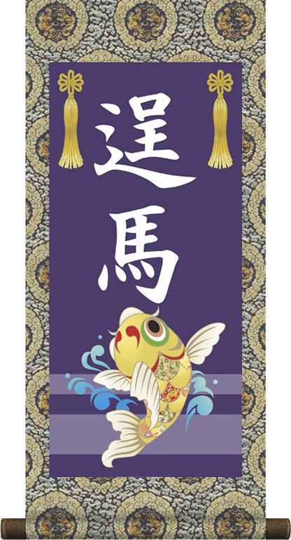 【中】端午の節句名入れ掛軸-昇鯉(紫)[名入れ旗 名前旗 命名旗 端午 五月 男の子 お子様 節句 飾り お祝い]