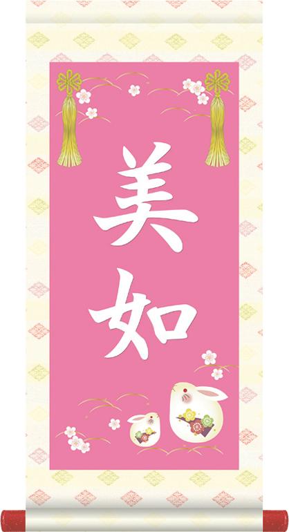 【中】桃の節句名入れ掛軸-うさぎ(桃)[小さい 名入れ旗 名前旗 命名旗 雛祭り 三月 女の子 お雛様 節句 飾り お祝い]