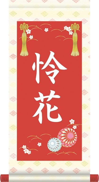 【中】桃の節句名入れ掛軸-手鞠(赤)[小さい 名入れ旗 名前旗 命名旗 雛祭り 三月 女の子 お雛様 節句 飾り お祝い]
