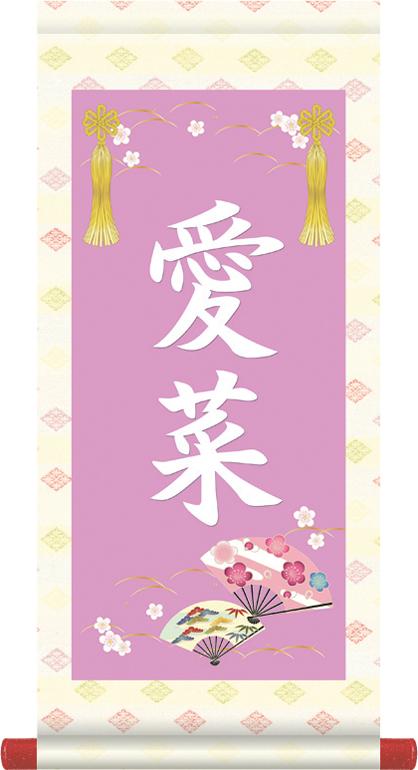 【中】桃の節句名入れ掛軸-花扇(薄紫)[小さい 名入れ旗 名前旗 命名旗 雛祭り 三月 女の子 お雛様 節句 飾り お祝い]