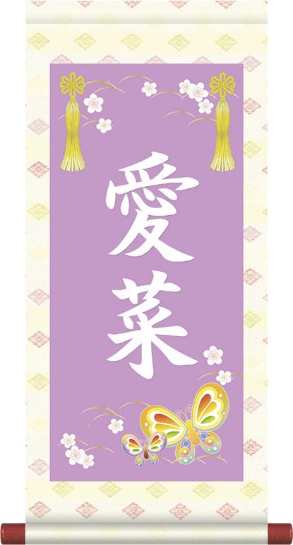 【中】桃の節句名入れ掛軸-蝶々(薄紫)[小さい 名入れ旗 名前旗 命名旗 雛祭り 三月 女の子 お雛様 節句 飾り お祝い]