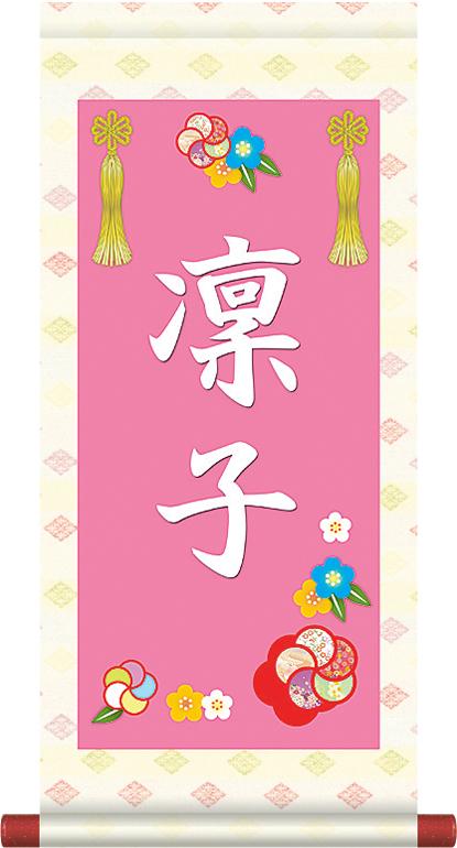 【中】桃の節句名入れ掛軸-花飾り(桃)[小さい 名入れ旗 名前旗 命名旗 雛祭り 三月 女の子 お雛様 節句 飾り お祝い]