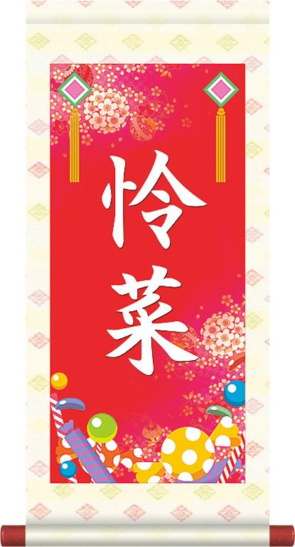 【中】桃の節句名入れ掛軸-幸福菓子(赤)[小さい 名入れ旗 名前旗 命名旗 雛祭り 三月 女の子 お雛様 節句 飾り お祝い]