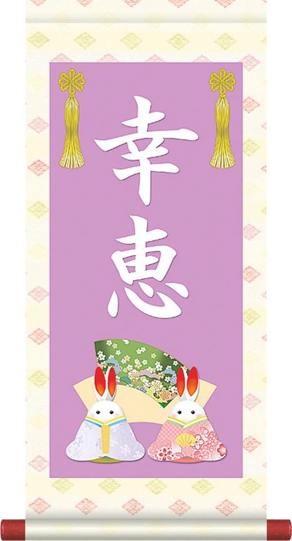 【中】桃の節句名入れ掛軸-うさぎ雛(薄紫)[小さい 名入れ旗 名前旗 命名旗 雛祭り 三月 女の子 お雛様 節句 飾り お祝い]