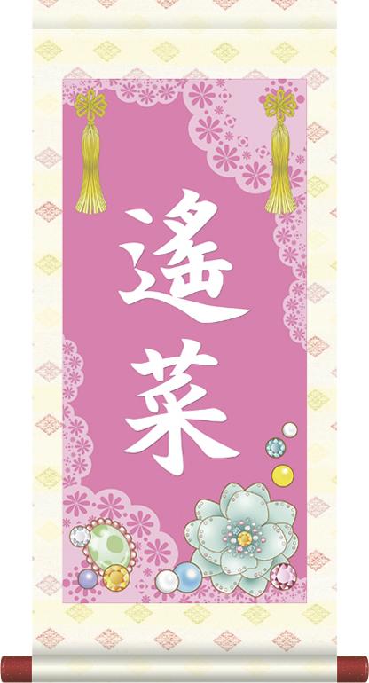 【中】桃の節句名入れ掛軸-福宝珠(桃)[小さい 名入れ旗 名前旗 命名旗 雛祭り 三月 女の子 お雛様 節句 飾り お祝い]