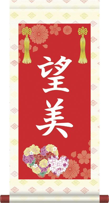 【中】桃の節句名入れ掛軸-花鞠(赤)[小さい 名入れ旗 名前旗 命名旗 雛祭り 三月 女の子 お雛様 節句 飾り お祝い]